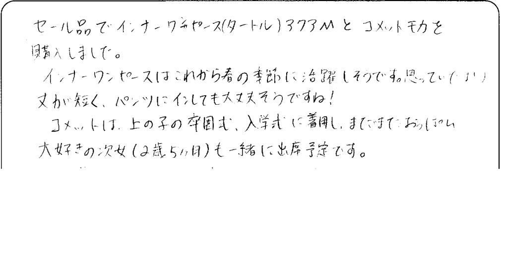 20160406奥村奈々様