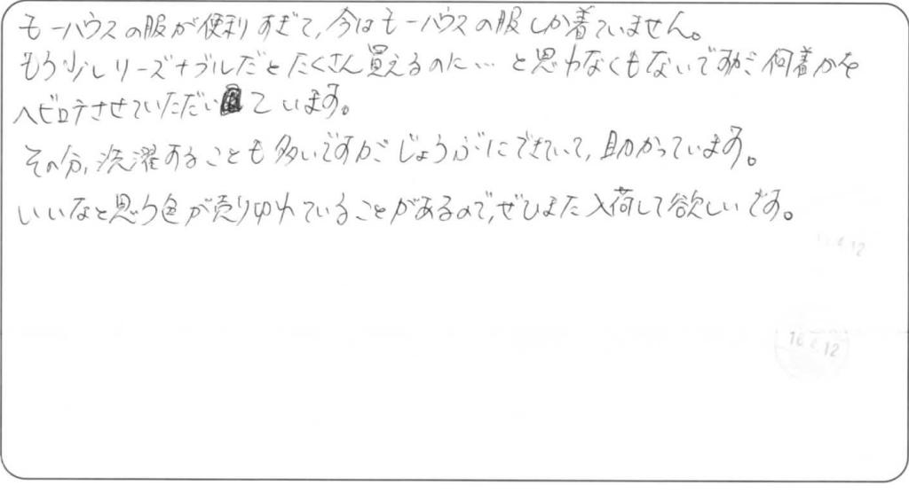 20160413高原温子様