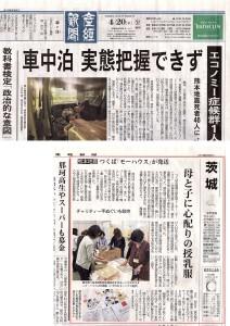 160420産経新聞震災記事