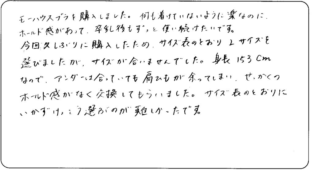 20160427三上英梨子様