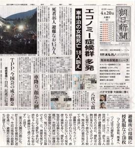 160420朝日新聞震災記事