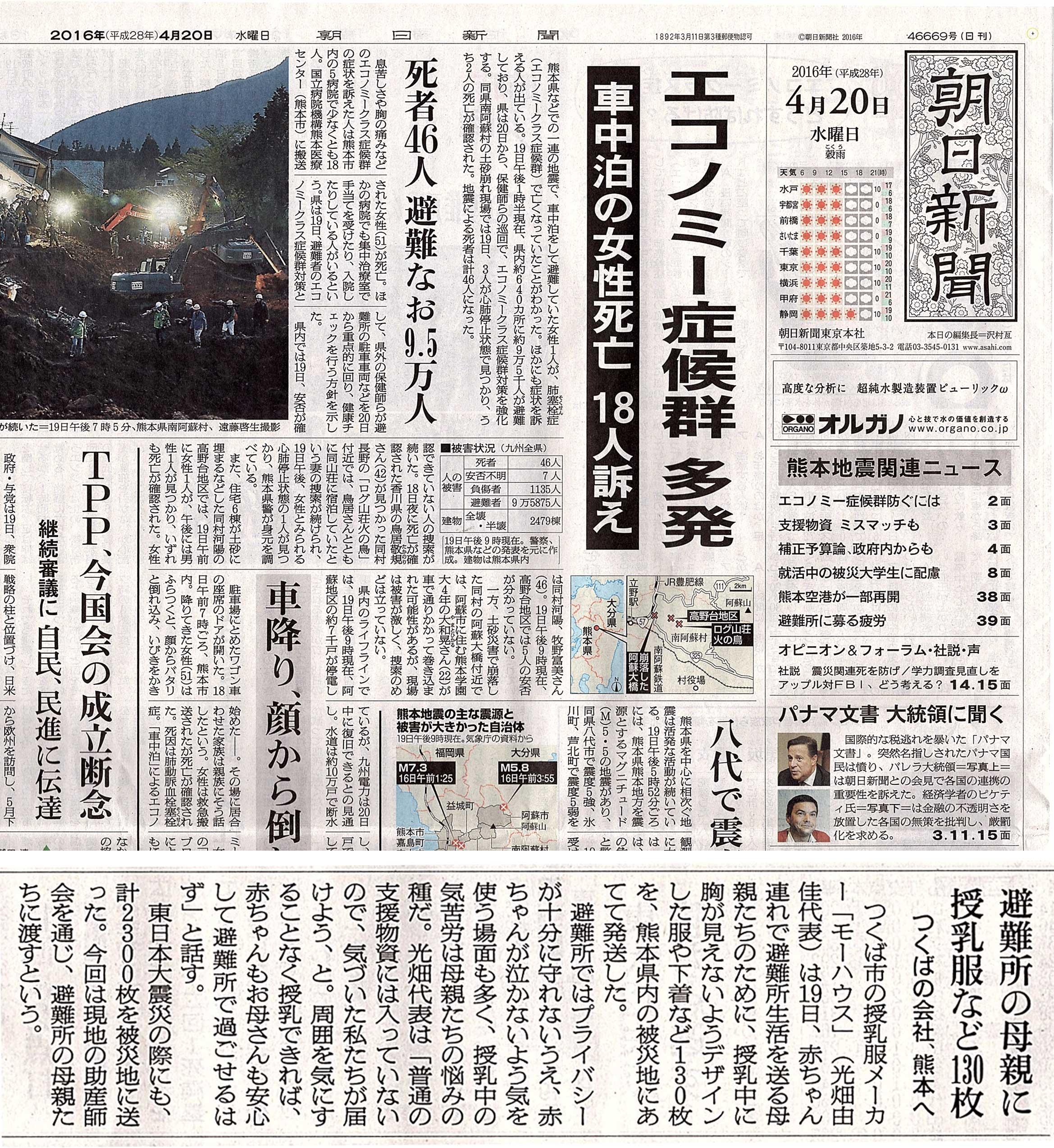朝日新聞2016年4月20日に掲載されました。