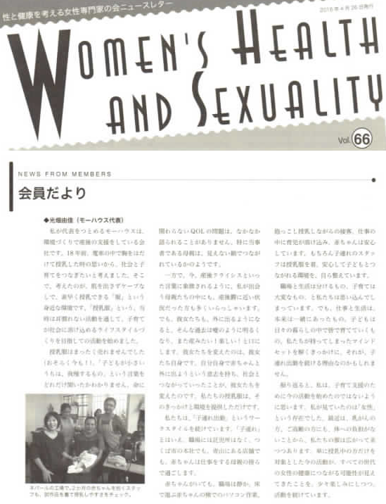 160426 Women's Health and Sexuality Vol.66