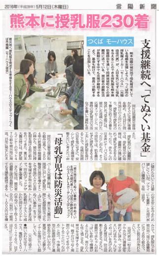 20160525常陽新聞5月12日