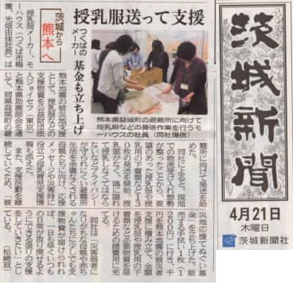 160421茨城新聞
