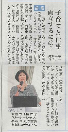 20160609上毛新聞6月4日