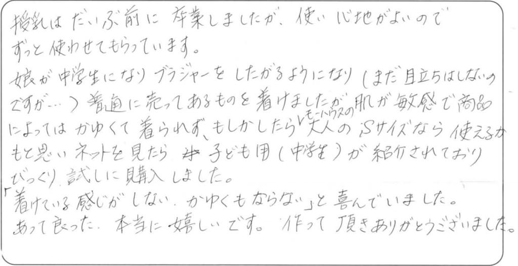 20160603いちごちゃん様