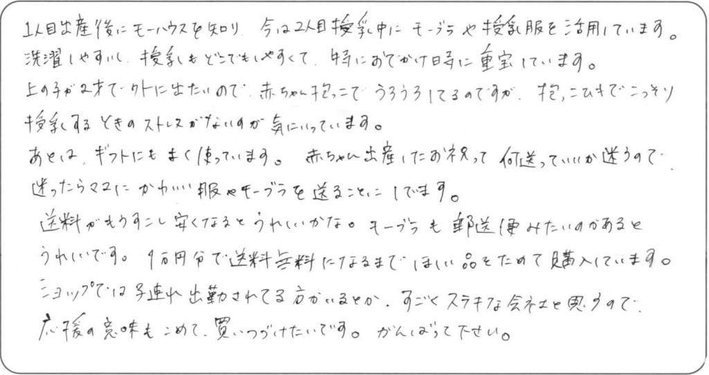 20160617よっちゃん様