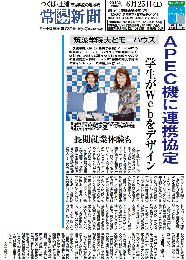 20160627常陽新聞6月25日
