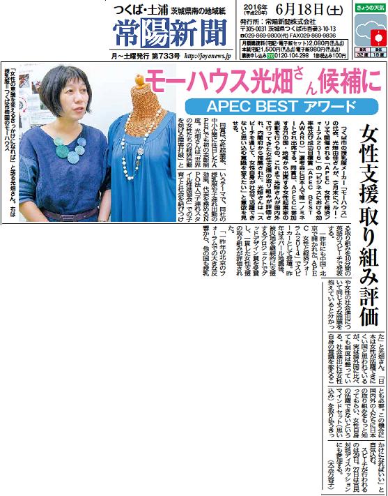 20160620常陽新聞6月18日