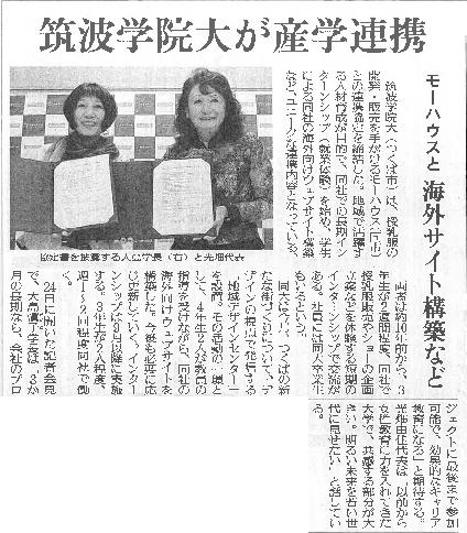 20160712読売新聞6月29日