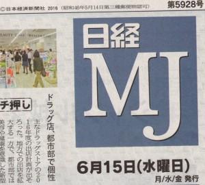 20160721日経MJ01