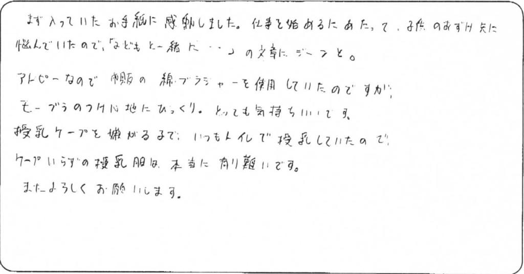 20160706稲熊紀江様