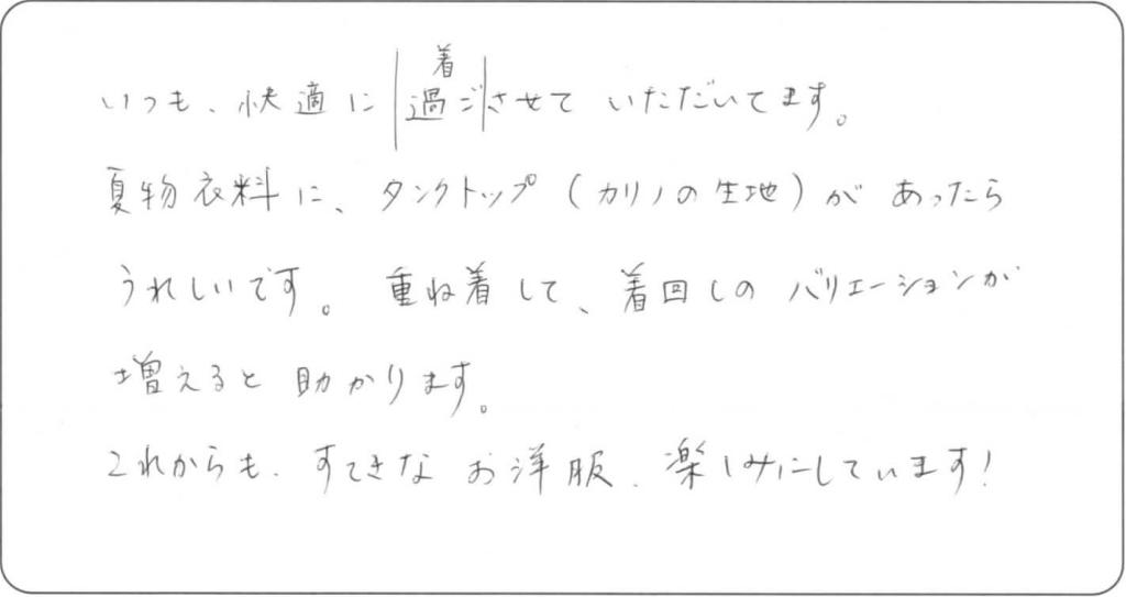 20160706渡辺容子様