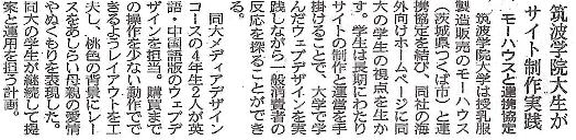 20160713日経産業新聞