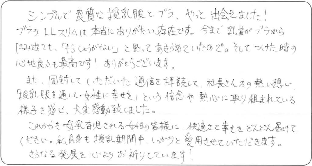 20160706ゆみ様