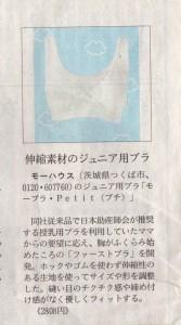 20160721日経MJ02