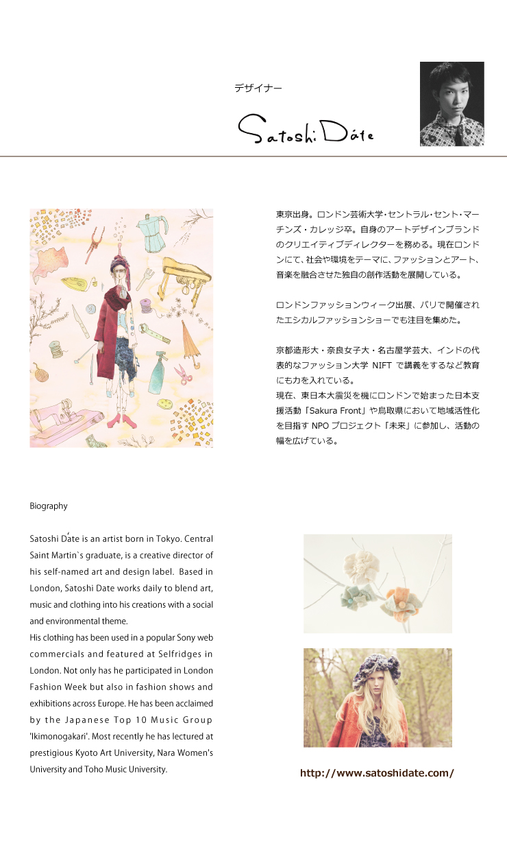 satoshi_date_m_02