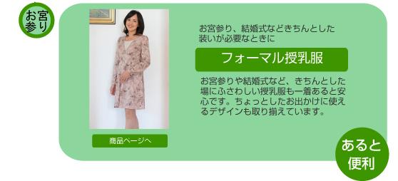 フォーマル授乳服
