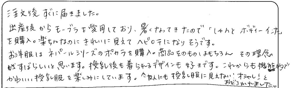 20160825宮川はるか様2