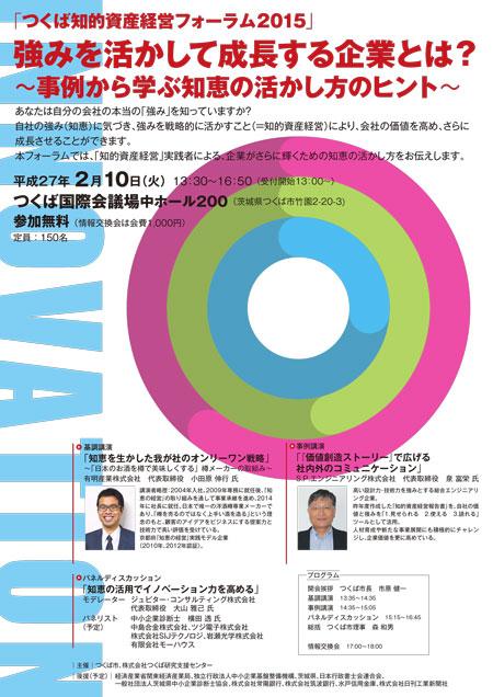 150210chisan-forum
