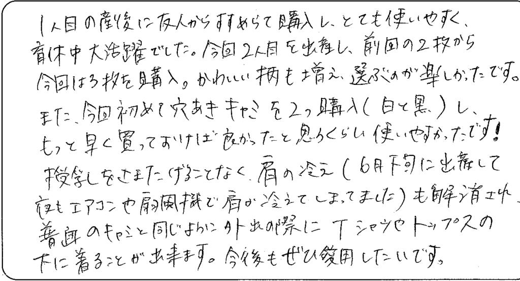 20160817稲森なつみ様k
