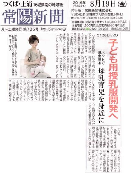 20160819常陽新聞8月19日発行