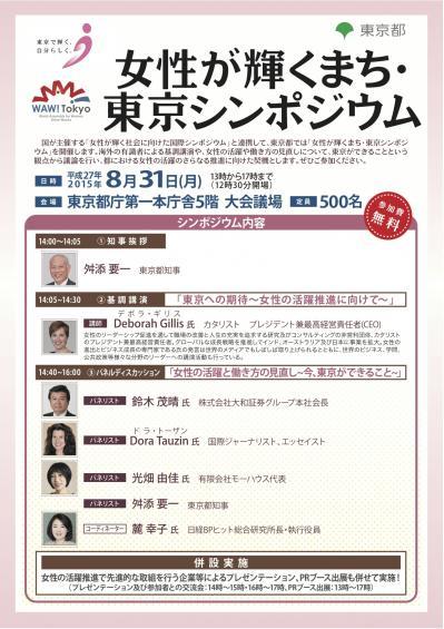 tokyo-thumb-autox565-3966