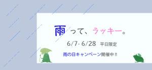 雨の日キャンペーン 送料無料 かえる 雨