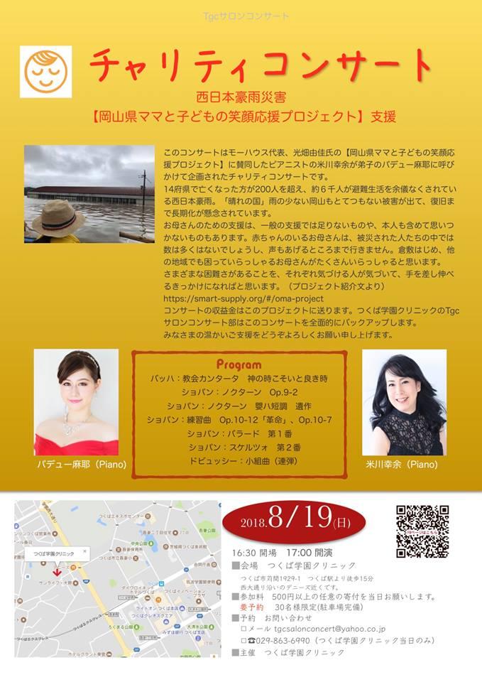 西日本豪雨災害チャリティーコンサート(つくば学園クリニック)