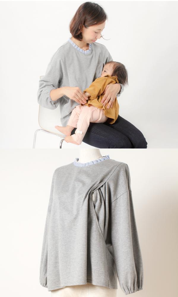 プチストライプ 授乳服 サイドスリットタイプ 授乳 フリル 杢グレー