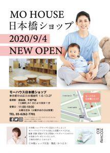 モーハウス日本橋ショップ新規開店