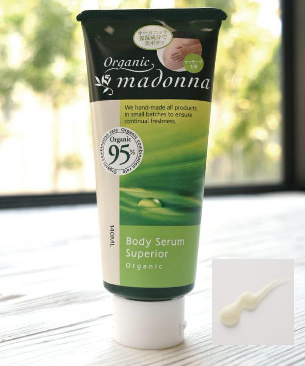 オーガニック スキンケア マドンナ アルガンオイル シアバター クリーム 敏感肌 ベビー ママ