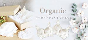 モーハウスブラ モーハウス オーガニック オーガニックモーハウスブラ マタニティ 授乳中 授乳 産後 授乳ブラ