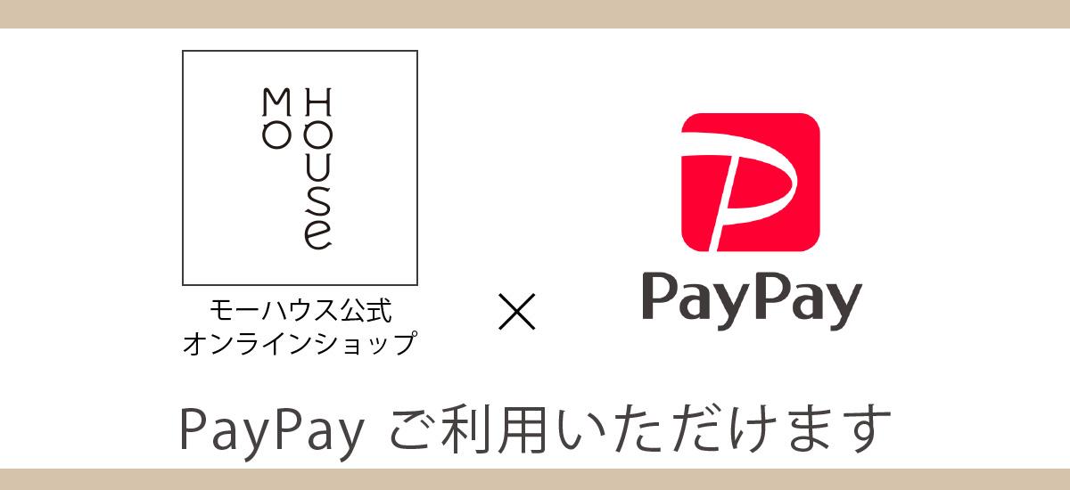 PayPayご利用できます