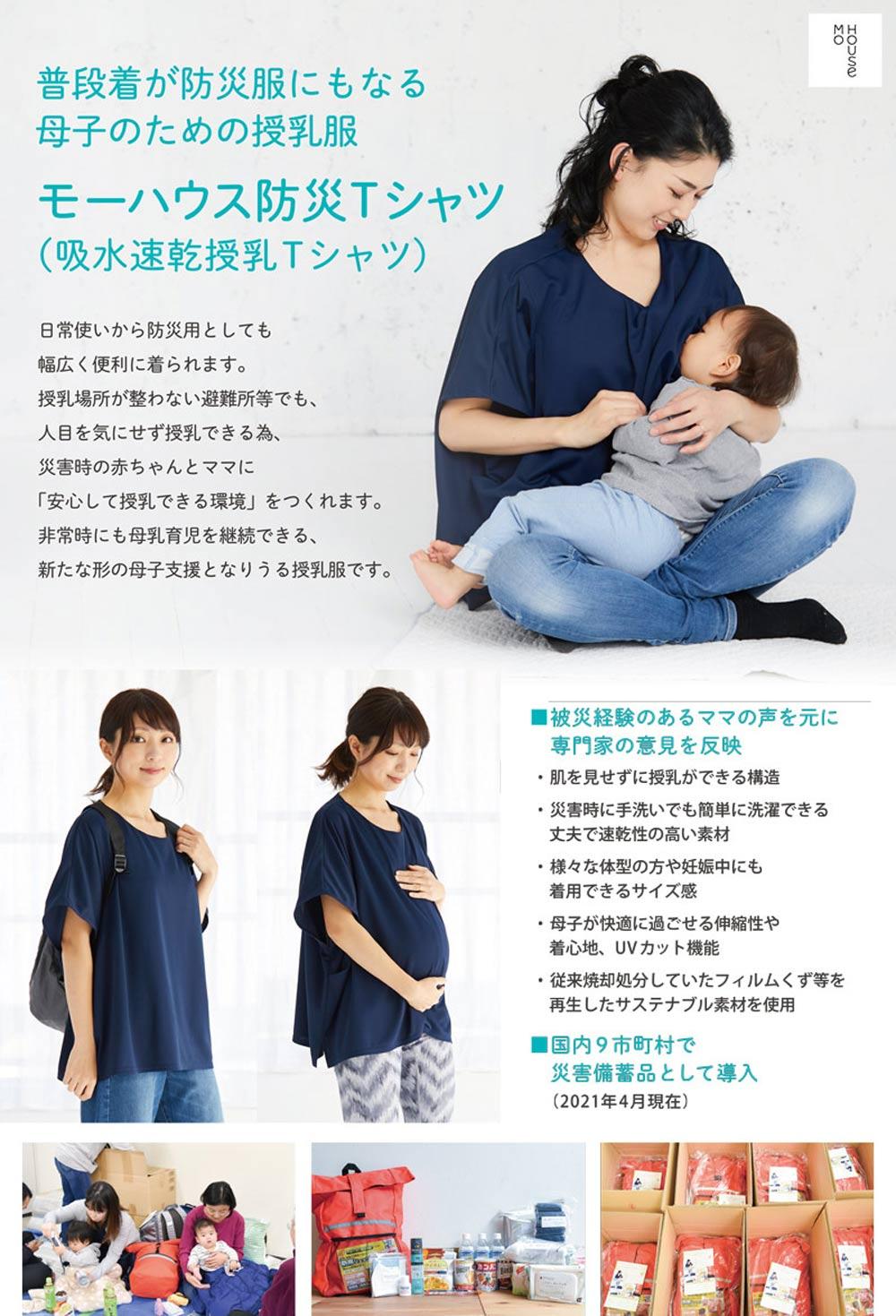 授乳服 授乳、半袖 フリーサイズ 吸水速乾 サステナブル素材 防災、災害、避難所 母乳